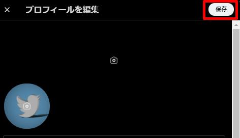 twitterアイコン設定4